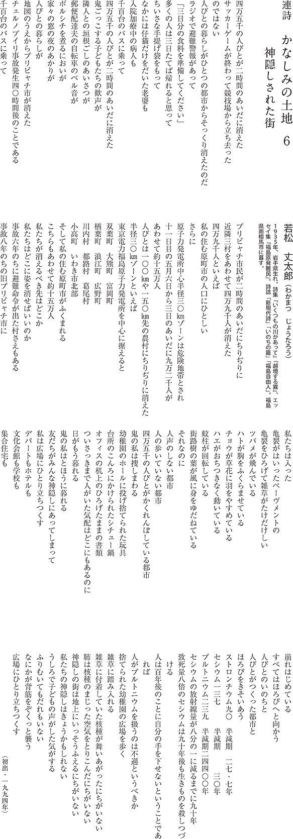 aLandOfSorrow_japanese
