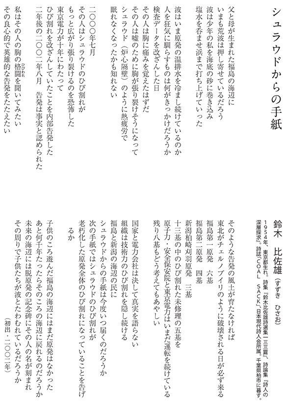 『脱原発・自然エネルギー218人詩集』英語